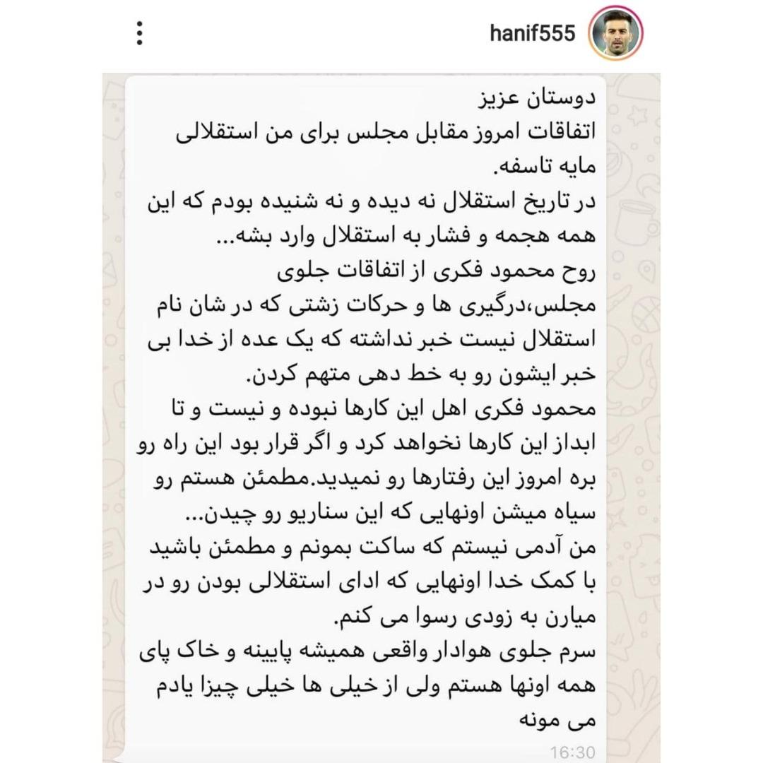 واکنش حنیف عمران زاده به شایعه خط دهی محمود فکری به هواداران معترض استقلال