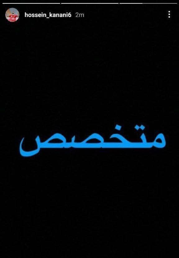 کنایه سنگین کنعانی زادگان به استقلال پس از حذف از آسیا + عکس
