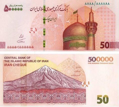 از امروز ایران چک جدید توزیع می شود