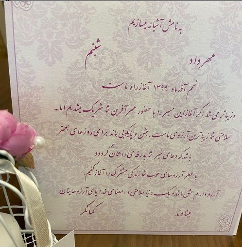 مهرداد میناوند ازدواج کرد کارت عروسی مهرداد میناوند