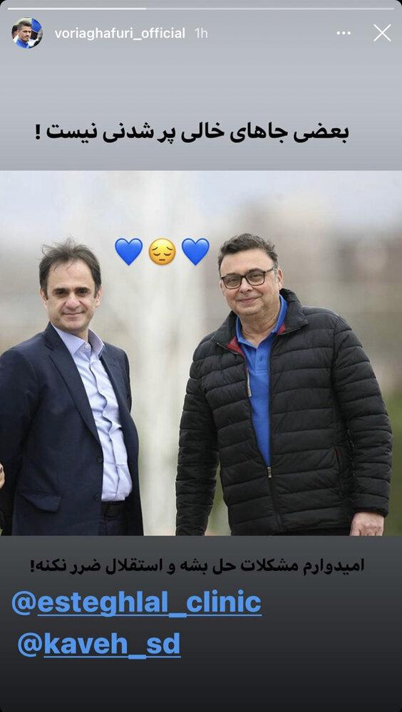 جدایی دکتر ستوده و دکتر نوروزی از استقلال