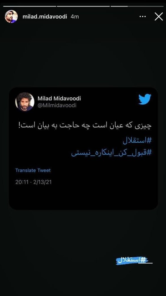 اعتراض میلاد میداوودی به عملکرد محمود فکری در استقلال + عکس