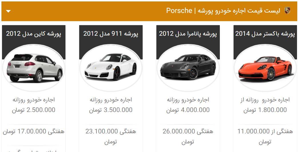 قیمت اجاره خودرو قیمت اجاره روزانه پورشه 911