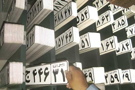 شماره پلاک