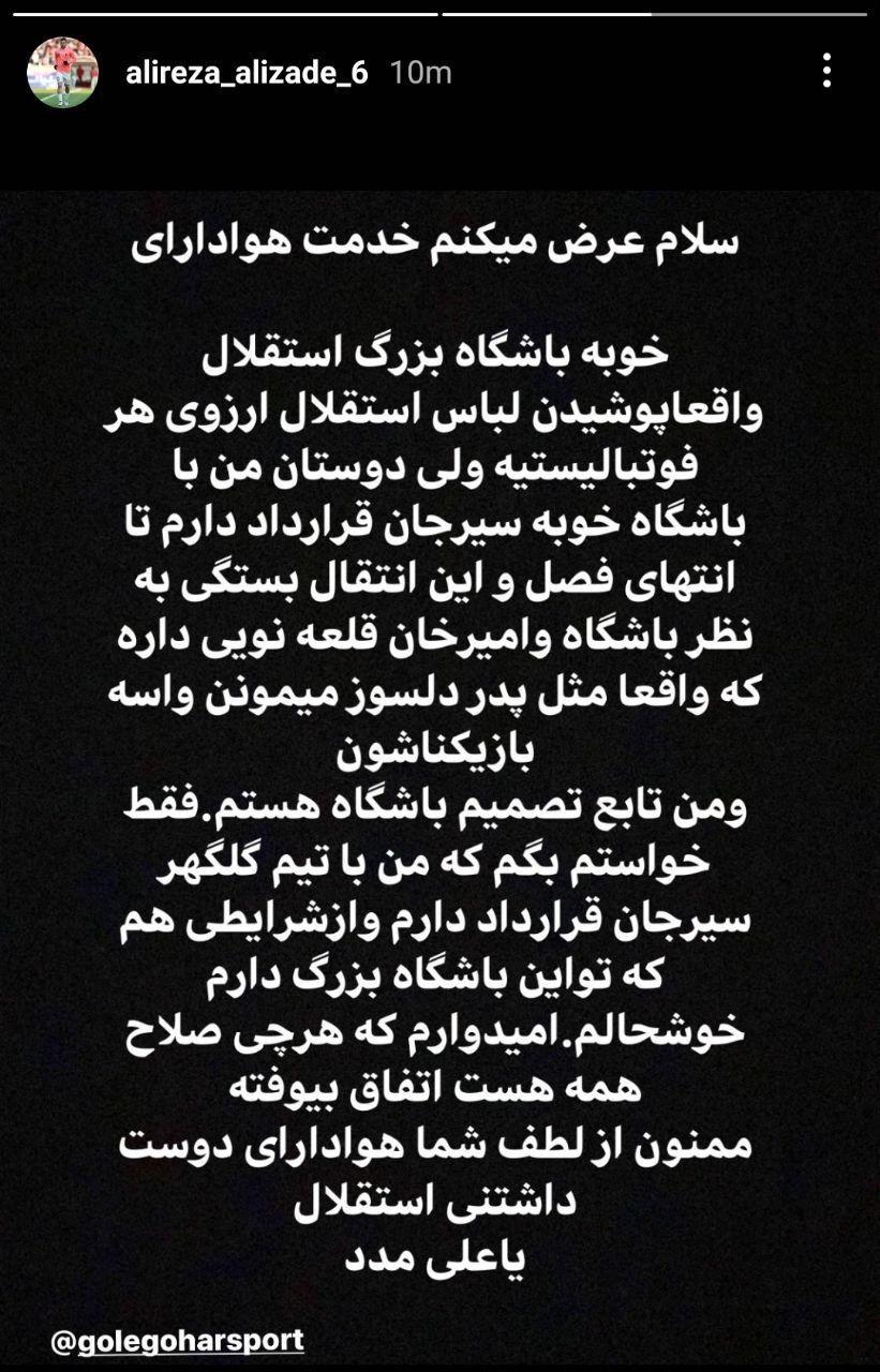 علیرضا علیزاده گزینه استقلال شد