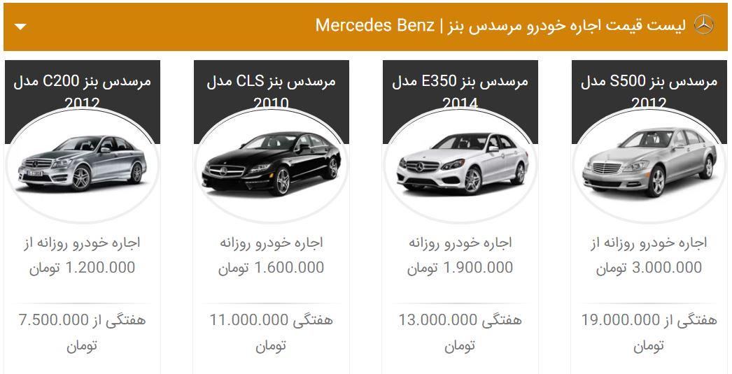قیمت اجاره خودرو قیمت اجاره روزانه مرسدس بنز S500
