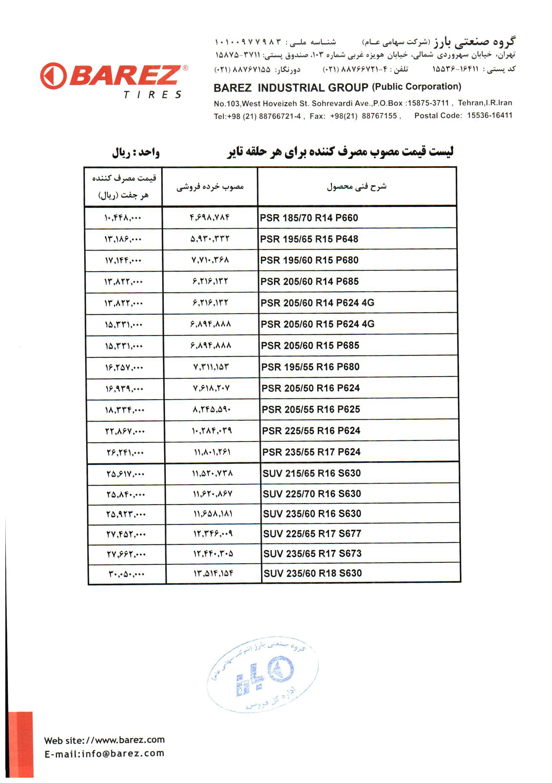 قیمت لاستیک دولتی لیست قیمت لاستیک بارز در آذر ماه 99 - 2