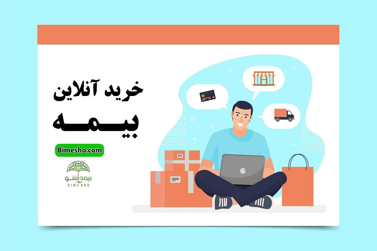 خرید آنلاین بیمه شخص ثالث از بیمه شو