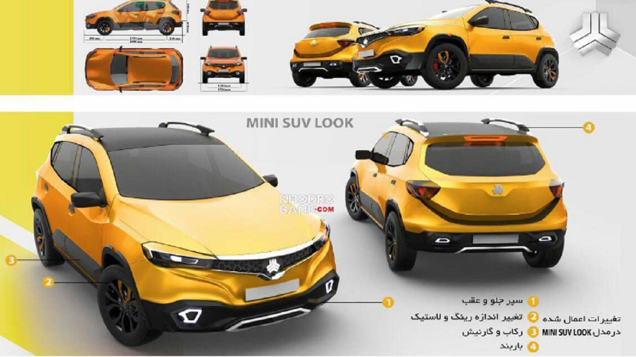 طرح دانشجویی ارائه شده برای خودرو کراس اوور سایپا