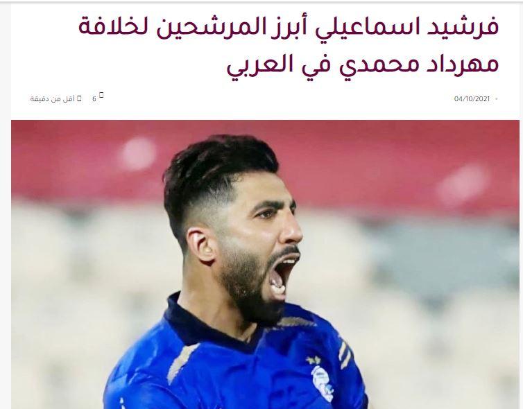 فرشید اسماعیلی در راه العربی قطر