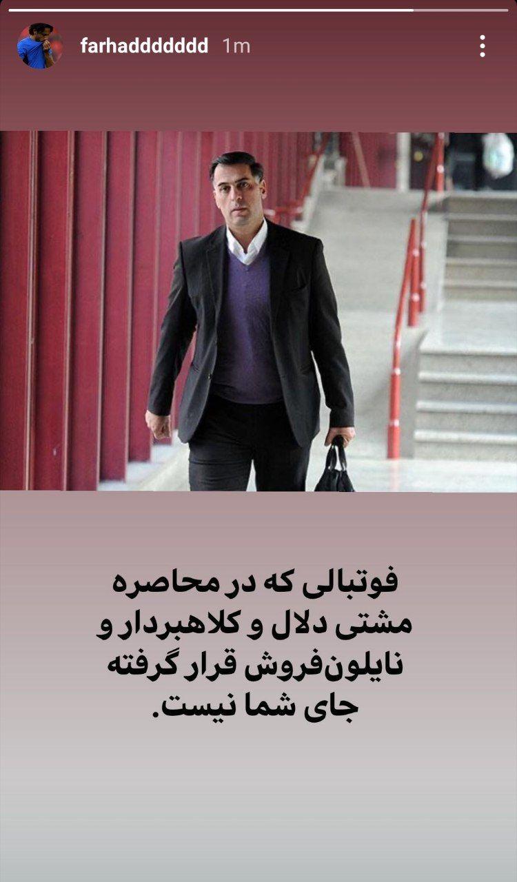 حمایت فرهاد مجیدی از سعید آذری پس از اعلام محرومیت + عکس