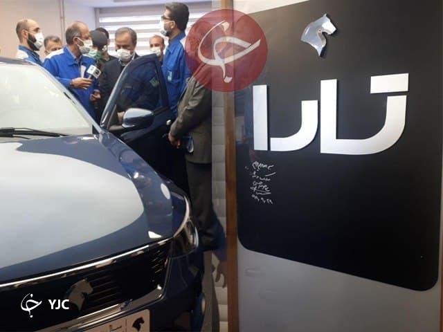 رونمایی وزیر صمت از نام خودرو تارا ایران خودرو