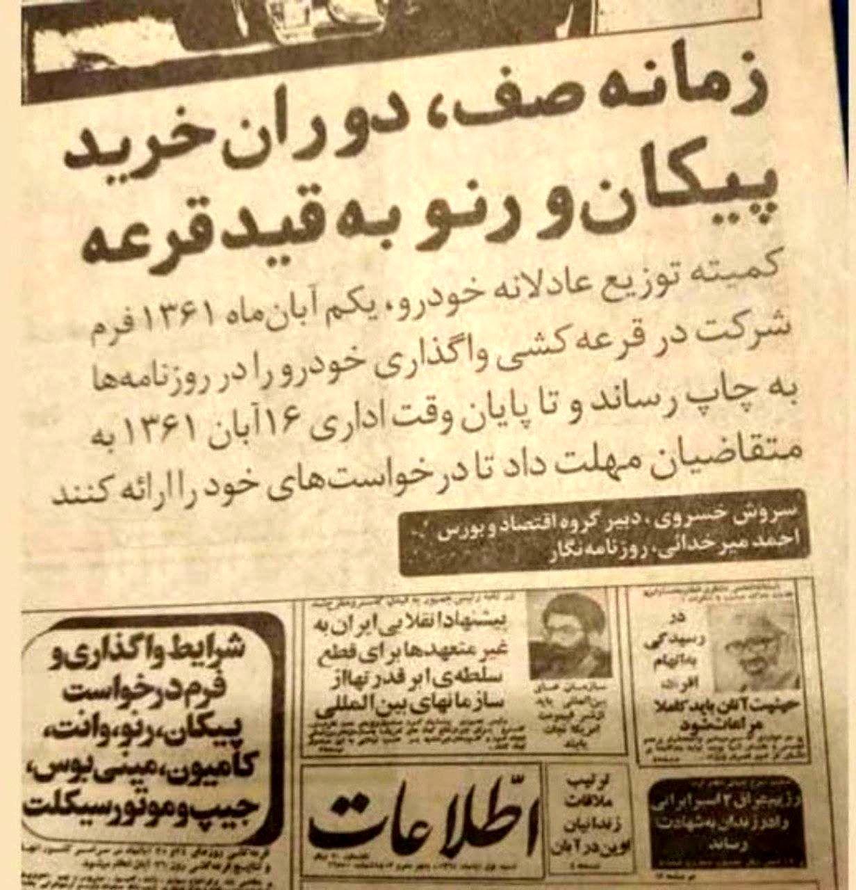 تاریخچه-قرعه-کشی
