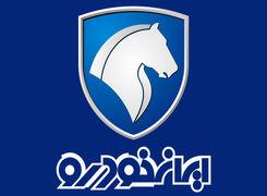 آغاز پیش فروش ایران خودرو با قیمت های جدید/ دی 1397 + جدول