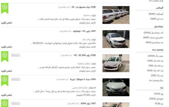 پدیده ای جدید به اسم دلالیسم اینترنتی در بازار خودرو