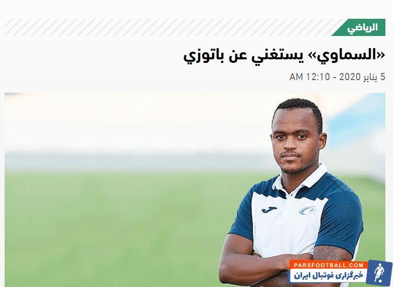 نشریه «الاتحاد» امارات خبر داد که باشگاه بنی یاس آیاندا پاتوسی، هافبک آفریقایی خود را به خاطر عملکرد ضعیفش در این فصل در لیست فروش زمستانی گذاشته
