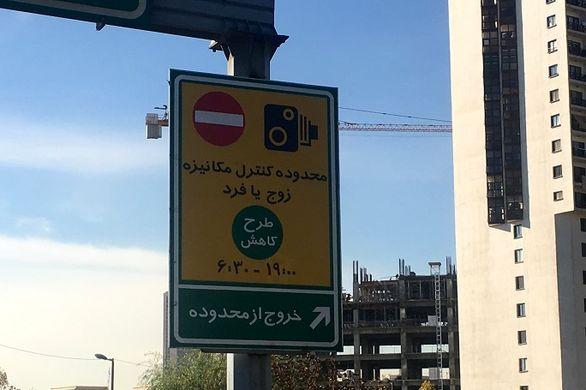 واکنش کوتاه شهردار تهران به حذف طرح زوج و فرد خودروها