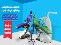 راهنمای خرید انواع یونیت دندانپزشکی