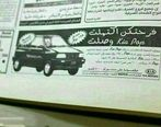 واکنش سایپا به ویدئوی پیش فروش خودرو در لبنان