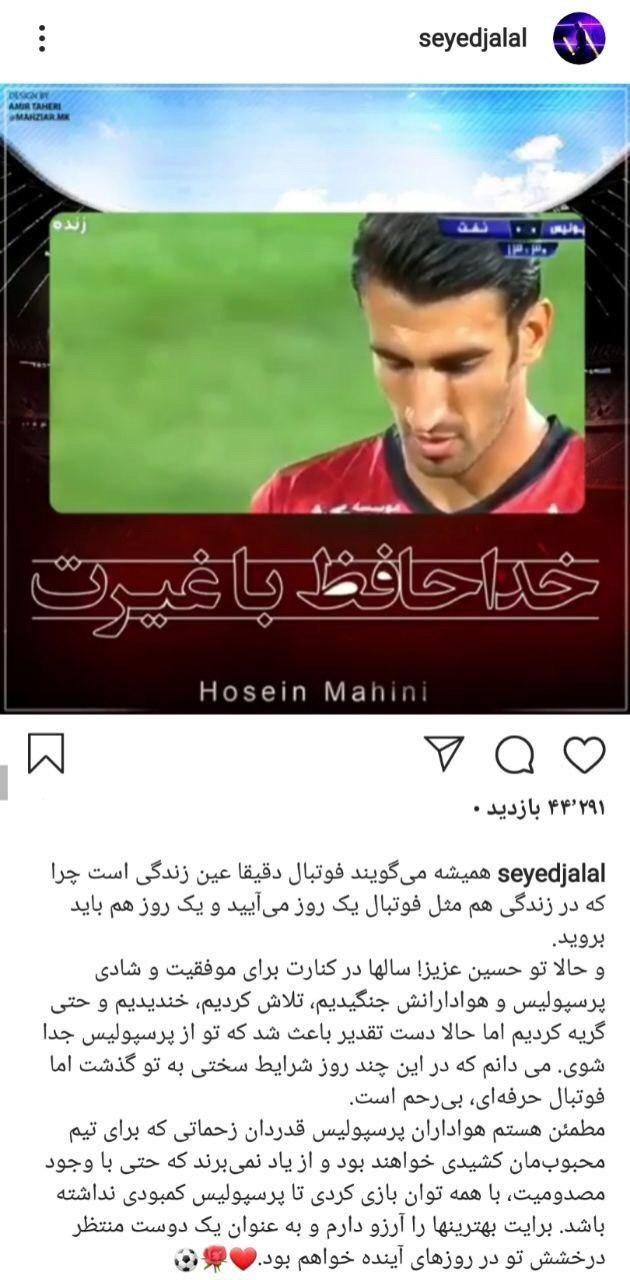 پست اینستاگرامی سیدجلال حسینی