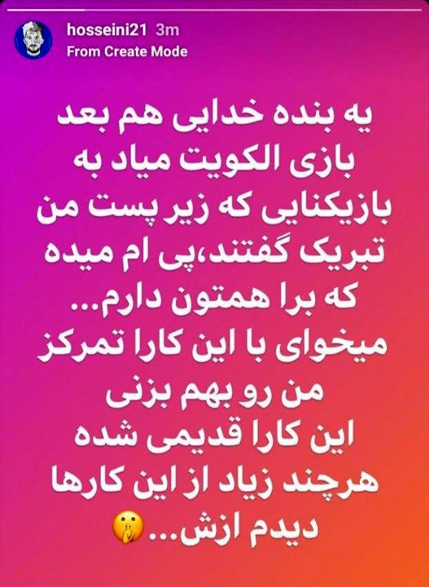 عکس| واکنش حسینی به استوری رحمتی: این کارها قدیمی شده...!