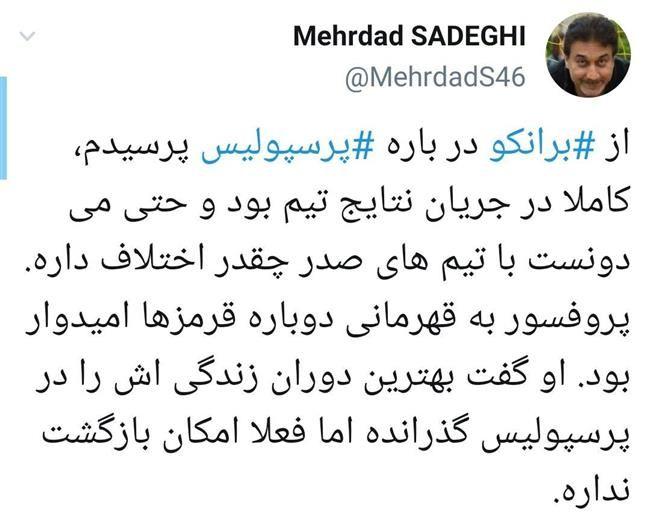 توئیت مهرداد صدیقی