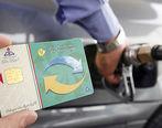 یک تکنیک جدید برای حفظ سهمیه بنزین در کارت سوخت