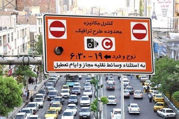طرح ترافیک چقدر موثر بود؟