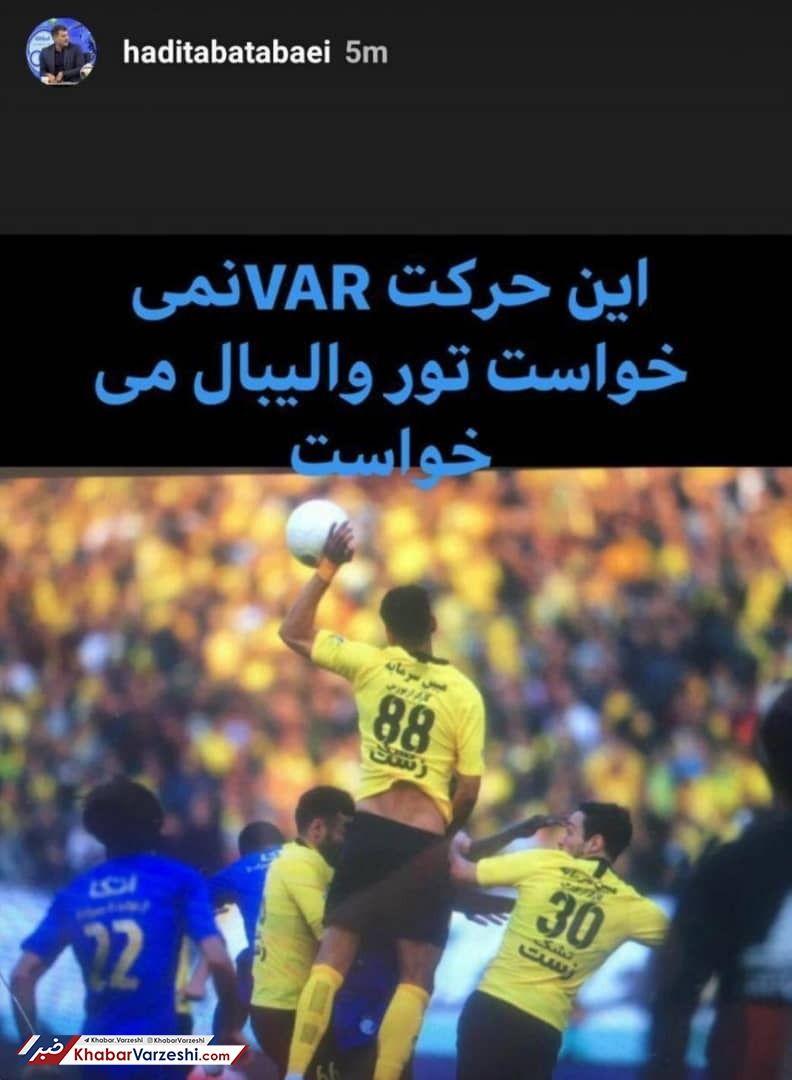 عکس| طعنه سنگین به داور بازی استقلال و سپاهان