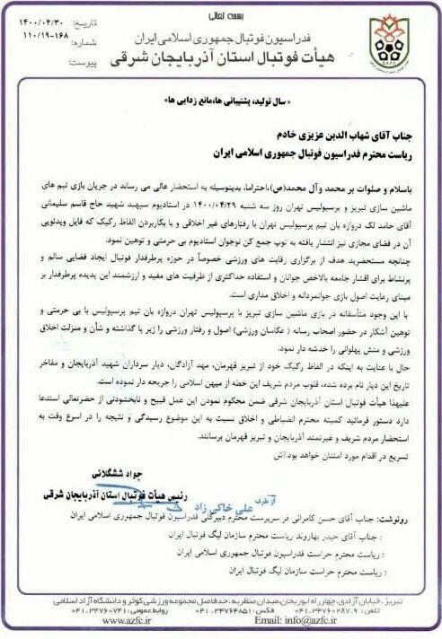 درخواست هیئت فوتبال از فدراسیون/ الفاظ دروازهبان پرسپولیس قلب تبریز را جریحهدار کرد