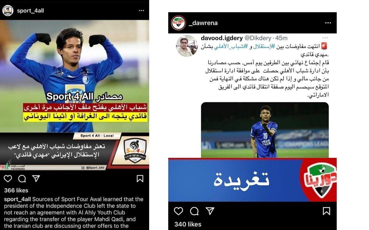عکس| رسانههای اماراتی خبر دادند؛ حضور قایدی در شباب الاهلی منتفی شد!
