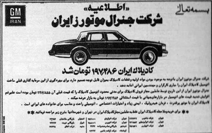 کادیلاک-ایران