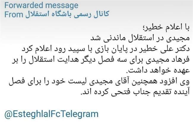 گاف کانال رسمی اطلاعرسانی باشگاه استقلال