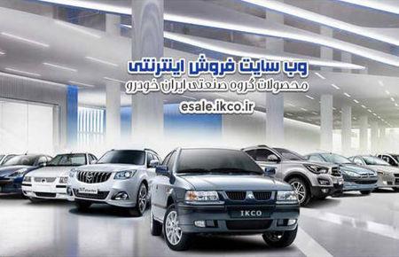 آغاز پیش فروش یک ساله 6 محصول ایران خودرو