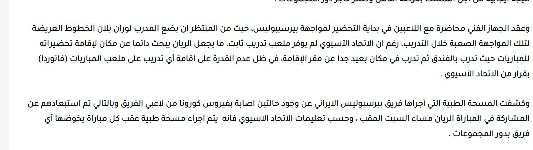 ادعای رسانه قطری: تست کرونای ۲ بازیکن پرسپولیس مثبت شد +عکس