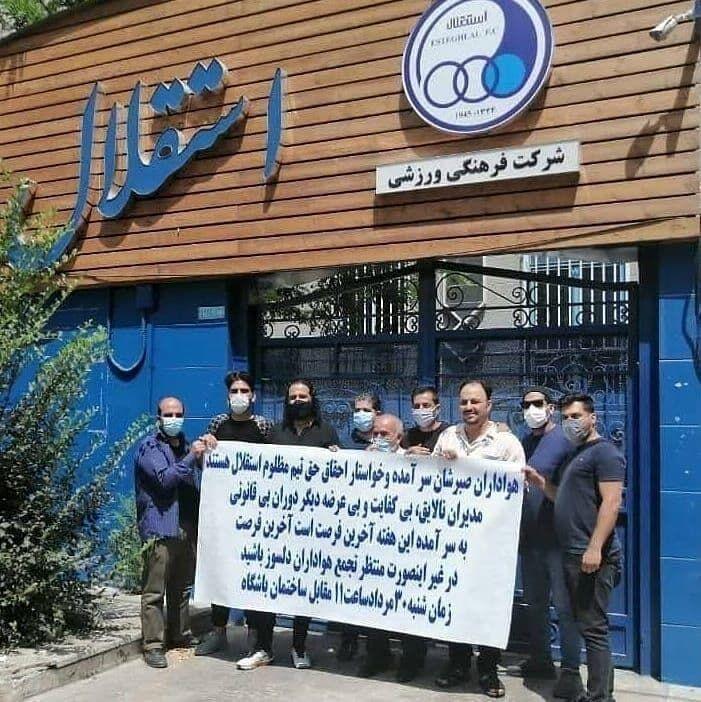 عکس  اولتیماتوم شدید هواداران به مدیران استقلال؛ این هفته فرصت آخر است!/ بنر تهدیدآمیز مقابل ساختمان باشگاه