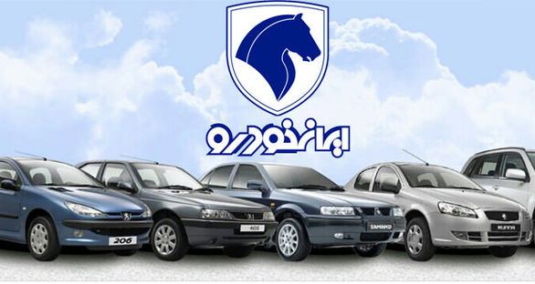 اعلام شرایط جدید تبدیل محصولات ایران خودرو