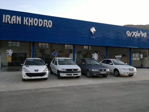 ادامه پیش فروش ایران خودرو از روز یکشنبه