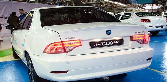 آخرین فرصت شرکت در پیش فروش ایران خودرو