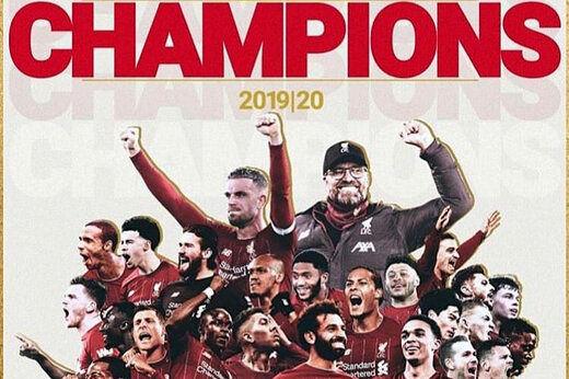 پایان حسرت لیورپول پس از 30 سال / قرمزها قهرمان شدند