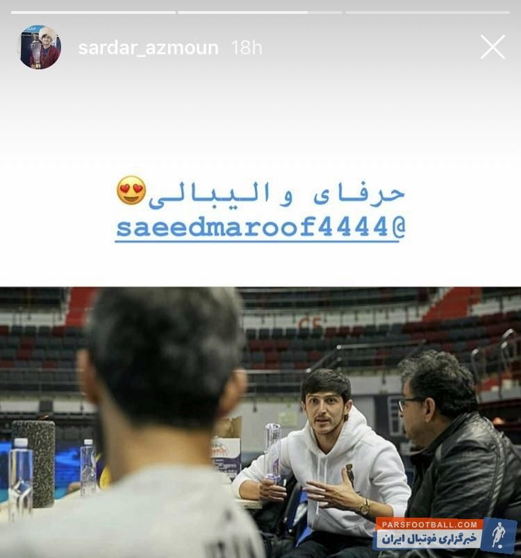 سردار آزمون که پدری والیبالی دارد و خودش هم جزو علاقهمندان این ورزش است، باز هم از صفحه اینستاگرامش، یک استوری از حضورش در جمع ملیپوشان والیبال منتشر کرد.