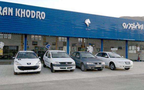 آغاز پیش فروش 4 محصول ایران خودرو