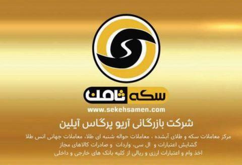 شکایت مالباختگان سکه ثامن از اتحادیه