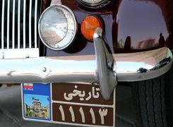 12 خودرو کلاسیک پلاک تاریخی دریافت کردند