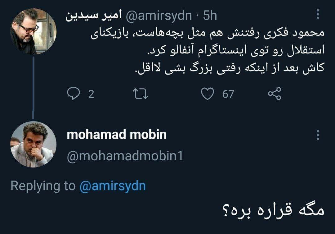 واکنش فرد نزدیک به سلطانیفر به جدایی محمود فکری از استقلال+عکس