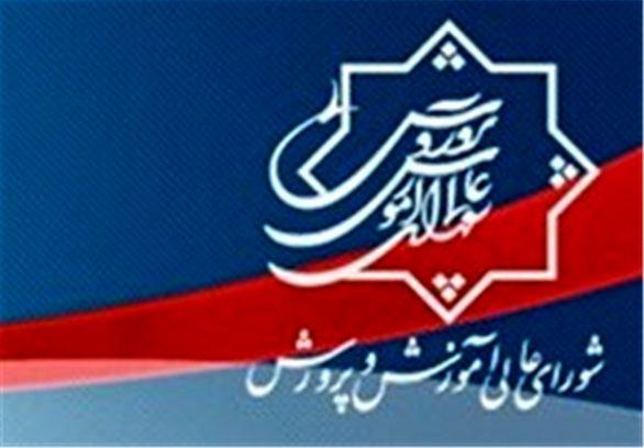 شرایط معلمان و فرهنگیان برای کاندیدا شدن در انتخابات شورای عالی آموزش و پرورش