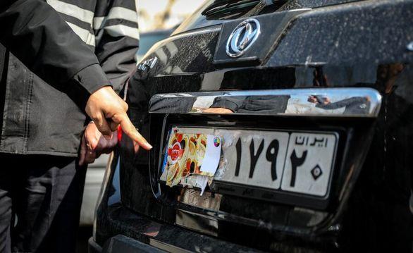 پذیرایی دستگاه قضا از مخدوش کنندگان پلاک خودرو