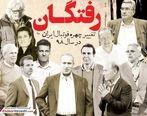 سلاطین تغییر و تحول در فوتبال ایران طی سال 98 مشخص شدند