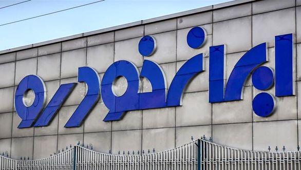 جزییات طرح جدید پیش فروش محصولات ایران خودرو