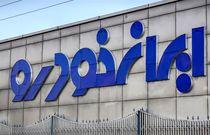 جزئیات پیش فروش 6 محصول ایران خودرو